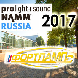 ФОРТЛАМПс на Prolight+Sound NAMM Russia 2017